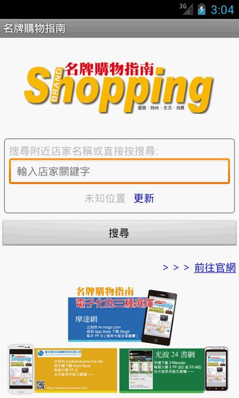 名牌購物指南 - 螢幕擷取畫面