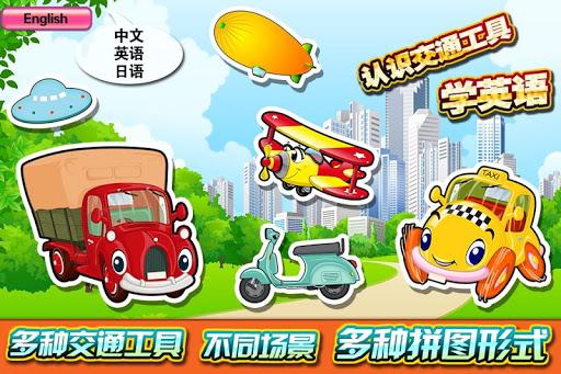 宝宝交通工具识字拼图游戏-学习英语 日语 汉字的同时玩游戏