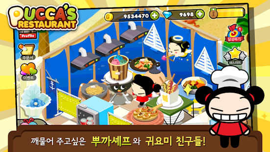 Pucca's Restaurant for Kakao- screenshot thumbnail