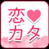 恋愛ドラマアプリカタログ