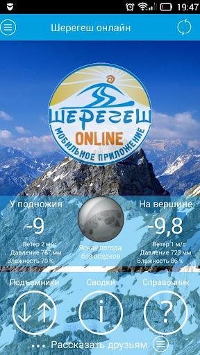 Шерегеш Online