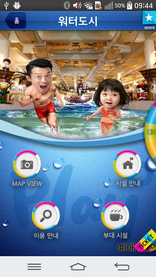 웅진플레이도시 - screenshot