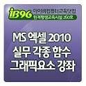 MS 엑셀 2010 실무 각종 함수 그래픽요소 강좌