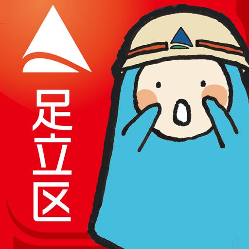 生活の足立区防災ナビ LOGO-記事Game
