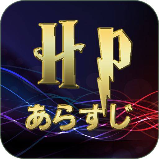 书籍のハリポタ あらすじ LOGO-記事Game