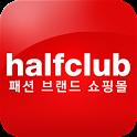 하프클럽 - 대한민국 메가쇼핑몰 icon