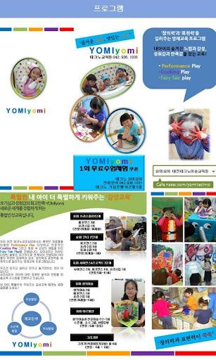 玩生活App|요미요미 대전테크노교육원免費|APP試玩