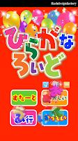 Screenshot of hiragana Roid