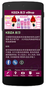 KEIZA 凱莎 eShop screenshot 1