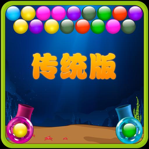 休閒App|传统双人泡泡龙 LOGO-3C達人阿輝的APP