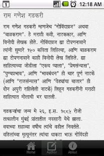 Marathi Book Chimukli Esapniti- screenshot thumbnail