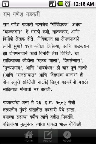 Marathi Book Chimukli Esapniti - screenshot
