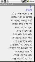 Screenshot of Shahrit_EdutHaMizrah
