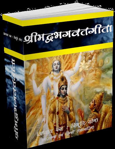 Srimadbhagwat Geeta Adhyay 10