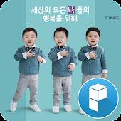 하나카드 삼둥이 대한민국만세 런처플래닛 테마