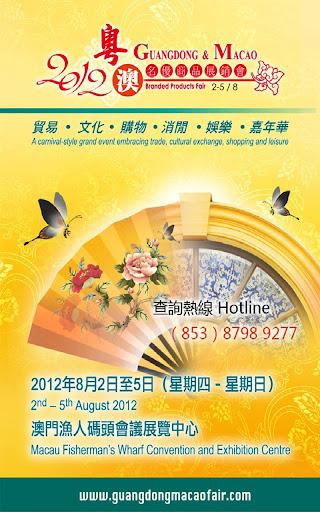粵澳名優商品展銷會(2012)