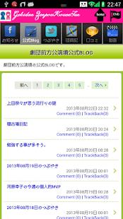 劇団前方公演墳 公式アプリ 娛樂 App-癮科技App
