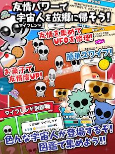 玩休閒App|侵略のホウセイマイフレンド 〜地球脱出!友情放置ゲーム〜無料免費|APP試玩
