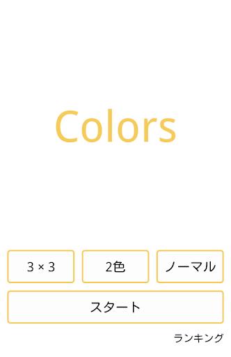 Colors - 色合わせパズルゲーム