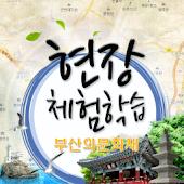 현장체험학습(부산의문화재) - 부산교육연구정보원