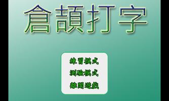 Screenshot of 倉頡打字