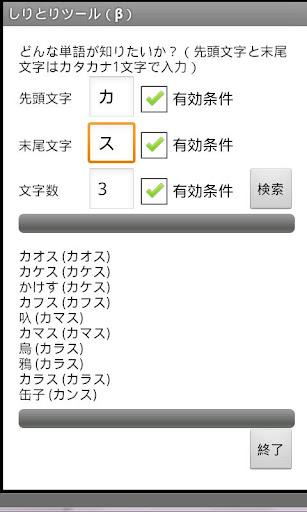 【免費娛樂App】しりとりツール(β)-APP點子