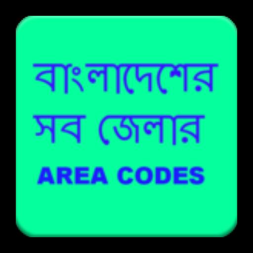 Bangladesh Area Code