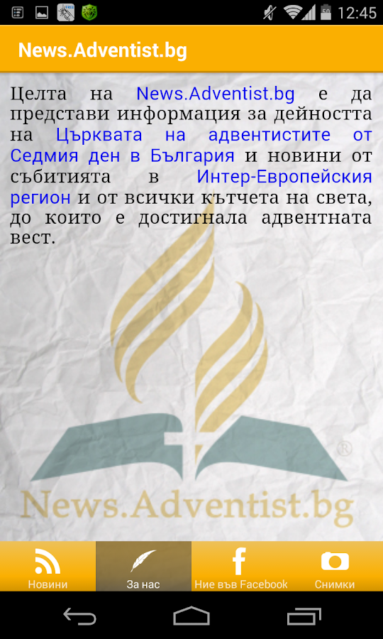News.Adventist.Bg- screenshot