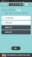 Screenshot of 이상형 계산기