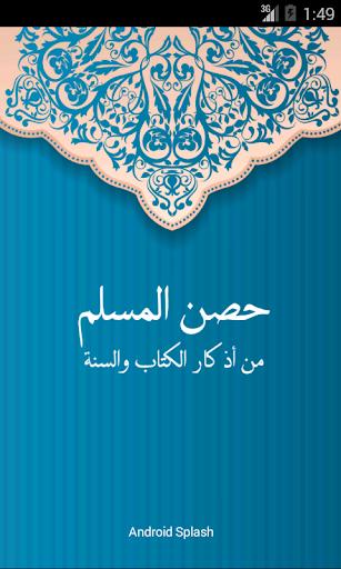 حصن المسلم -صوت