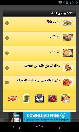 免費下載娛樂APP|اكلات رمضان ١٤٣٥ app開箱文|APP開箱王