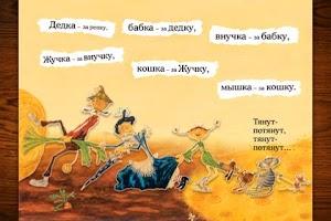 Screenshot of Репка. Русская сказка