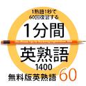 1分間英熟語1400 無料版 logo