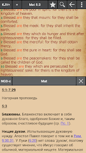 MyBible - Bible- screenshot thumbnail