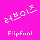 M_Loveis Korean Flipfont icon