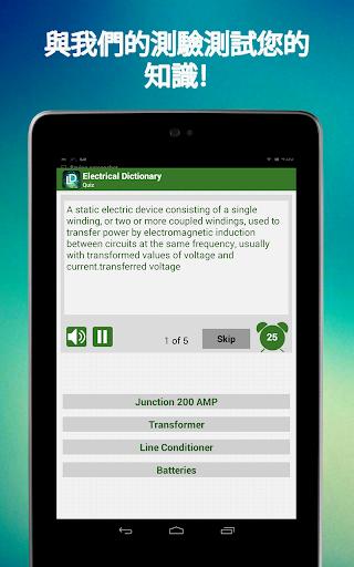【免費教育App】電氣詞典-APP點子