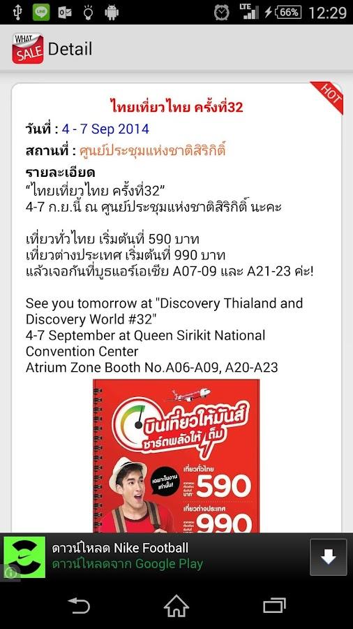 WhatSale Thailand - screenshot