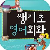 AE 쌩기초 영어회화