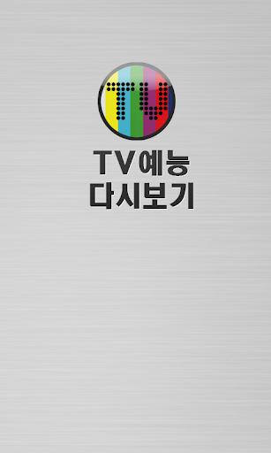 TV 예능 다시보기 무료 인기 프로그램