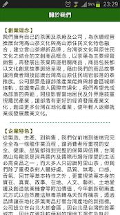 玩商業App 台灣好茶-雲山茶鄉免費 APP試玩