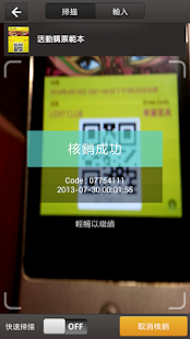 玩購物App|Pass2U核銷服務(商家專用)免費|APP試玩