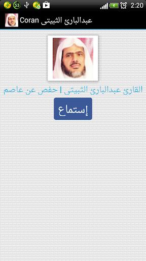 Coran Abdul Bari Al-thubayti
