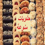 pastry variety-Halawiyat