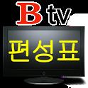 Btv 실시간 편성표(TV 지상파 편성표 포함) icon