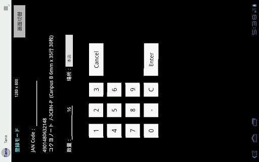 棚卸 [デモ版] USBバーコードリーダ接続