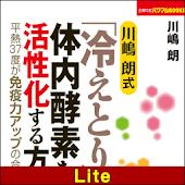 川嶋 朗式「冷えとり」で体内酵素を活性化する方法【Lite】