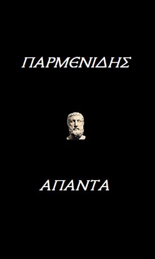 Παρμενίδης Άπαντα