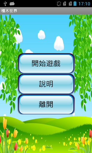 小小積木: 方塊裡的謎題 不限時間玩解謎App-APP試玩