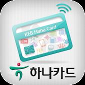 하나카드 카드신청