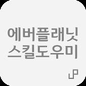 스킬도우미 - EverPlanet유저용